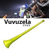 VUVUZELA ブブゼラ 南アフリカ民族楽器 黄