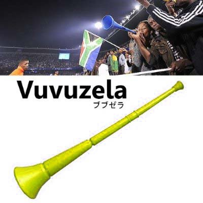 VUVUZELA-Vuvuzela South Africa ethnic instruments yellow