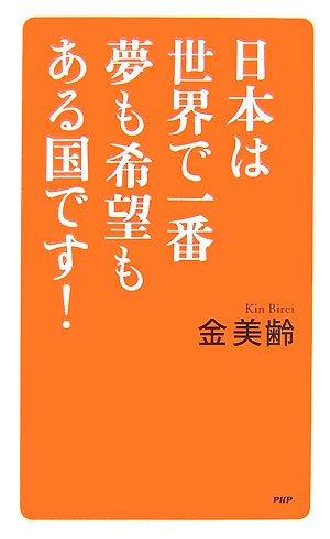 日本は世界で一番夢も希望もある国です!