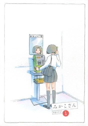 みかこさん(1) (モーニングKCDX)