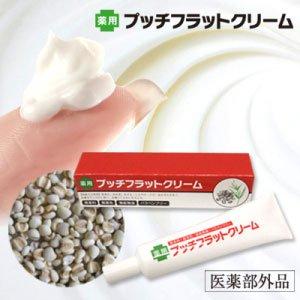 薬用プッチフラットクリーム 15g ポツポツ用スキンケアクリームケアクリーム 目もと胸もと首もとのスキンケア レビュー記入でお米付