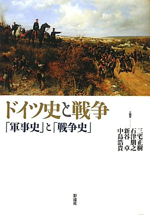 ドイツ史と戦争: 「軍事史」と「戦争史」書影