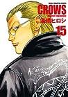 クローズ 完全版 第15巻 2007年01月09日発売