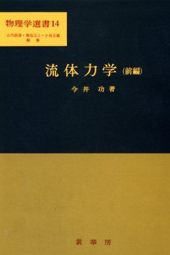 流体力学 (前編) (物理学選書 (14))