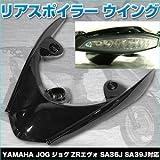 リアスポイラーウイング 〔JOG ジョグ ZRエヴォ SA36J SA39J対応〕 ブラック(黒)