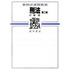 事例式演習教室 川端博