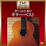 プレミアム・ツイン・ベスト 禁じられた遊び~クラシック・ギター・ベスト