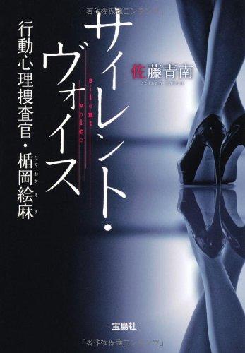 サイレント・ヴォイス 〜行動心理捜査官・楯岡絵麻