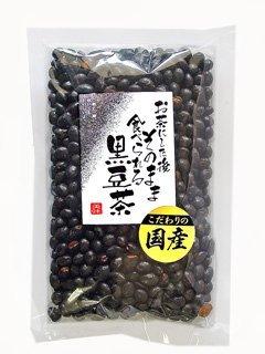 お茶にした後そのまま食べられる 焙煎黒豆茶(食べる黒豆茶) 5袋セット
