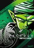ドラゴンボールZ ピッコロ 2007年 カレンダー