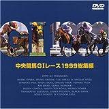 中央競馬GIレース1999総集編 [DVD]