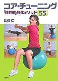 コア・チューニング——「体幹部」強化メソッド55 (講談社の実用BOOK)