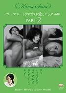 カーマスートラに学ぶ愛とセックス48
