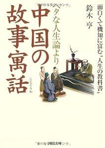 ヘタな人生論より中国の故事寓話 (河出文庫)