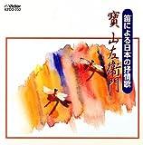 笛による日本の抒情歌