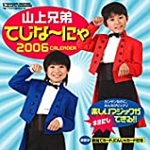 山上兄弟「てじな~にゃ」 2006年度 カレンダー