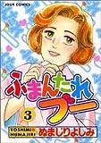 ふまんたれブー / ぬまじり よしみ のシリーズ情報を見る
