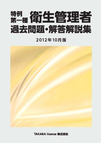 特例 第一種衛生管理者 過去問題・解答解説集 2012年10月版