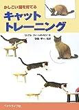 かしこい猫を育てるキャットトレーニング
