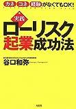 実践ローリスク起業成功法—カネ・コネ・経験がなくてもOK!