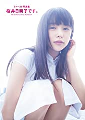 【Amazon.co.jp限定】ファースト写真集 桜井日奈子です。 特製サイン入り生写真付