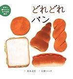どれどれパン (ママと赤ちゃんのたべもの絵本)