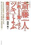 愛蔵版 図解 斎藤一人さんが教える驚くほど「ツキ」をよぶ魔法の言葉 —「日本一の大金持ち」が実践している、楽しみながらできる「非常識」な成功法則!(East Press Business)