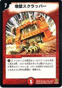 デュエルマスターズ 【 地獄スクラッパー 】 DMC42-032R 《コロコロドリームパック3》