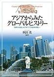 アジアからみたグローバルヒストリー: 「長期の18世紀」から「東アジアの経済的再興」へ