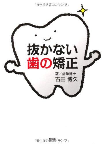 抜かない歯の矯正