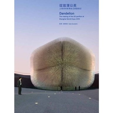 Dandelion: The Making of the UK Pavilion at Shanghai World Expo 2010
