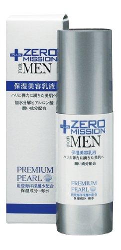 新生活にも PLUS Zero Mission 保湿美容乳液
