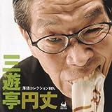 三遊亭円丈落語コレクション 8th.