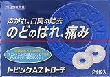 【第3類医薬品】トピックAZトローチ 24錠
