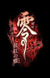 零 ~眞紅の蝶~