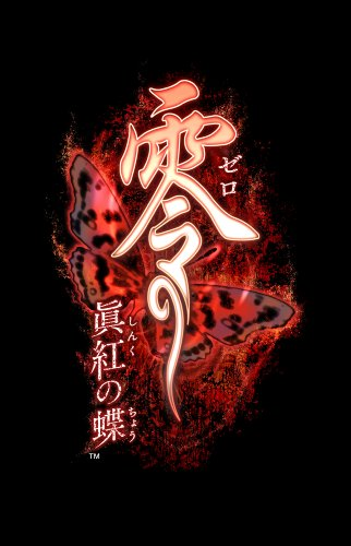 【Wii】零ー眞紅の蝶ー