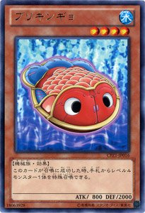 Yu gi oh tin goldfish rare collectors for Gold fish card game