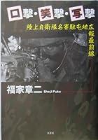 口撃・笑撃・写撃―陸上自衛隊名寄駐屯地広報最前線