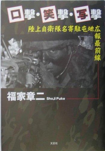 口撃・笑撃・写撃—陸上自衛隊名寄駐屯地広報最前線