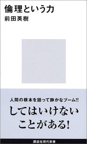 倫理という力 (講談社現代新書)