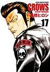 クローズ 完全版 第17巻 2007年02月08日発売