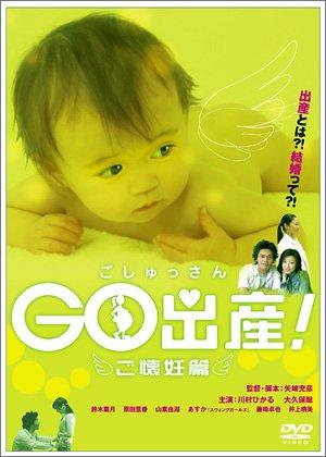 Go出産! ~ご懐妊篇~ [DVD]