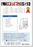 LKすっきりシート(サクサ PLATIA/HM700Ⅱ18キー用 52台分セット)
