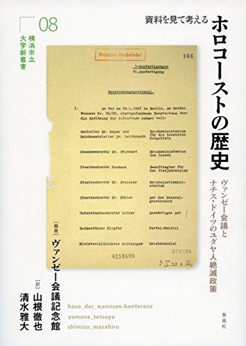 資料を見て考えるホロコーストの歴史: ヴァンゼー会議とナチス・ドイツのユダヤ人絶滅政策 (横浜市立大学新叢書)