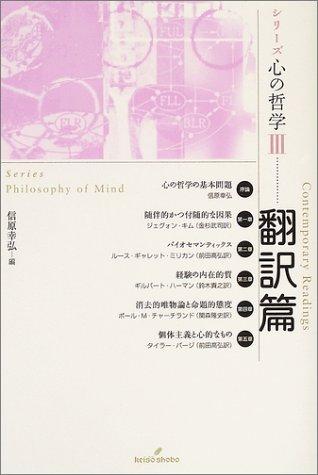 シリーズ心の哲学〈3〉翻訳篇