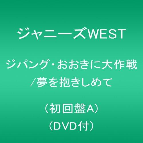 ジパング・おおきに大作戦/夢を抱きしめて (初回盤A)(DVD付)