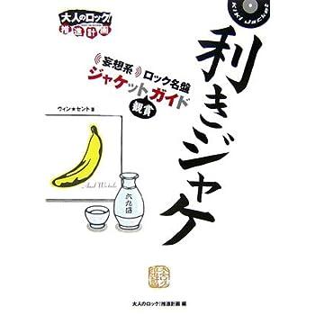 妄想系・ロック名盤ジャケットガイド
