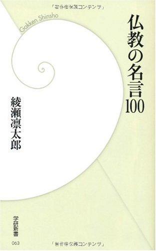 仏教の名言100