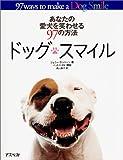 あなたの愛犬を笑わせる97の方法 ドッグスマイル