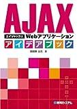 AJAX Webアプリケーション アイデアブック